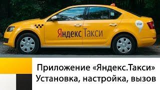 Яндекс.Таксі. Як користуватися програмою? Установка, настройка, виклик таксі