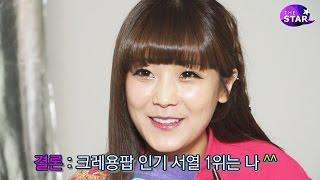 "[TheSTAR] 크레용팝(Crayon Pop) 소율 ""크레용팝 인기서열 1위는 나"""