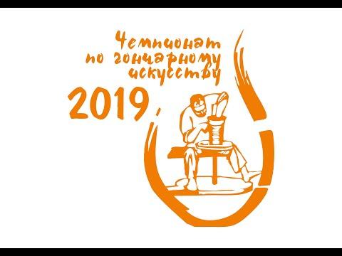 Чемпионат по гончарному искусству 2019