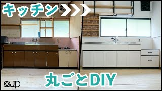 \DIY/Will the 45yearold kitchen change like this for only $309?