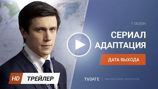 Адаптация 1 сезон трейлер ТНТ 2017