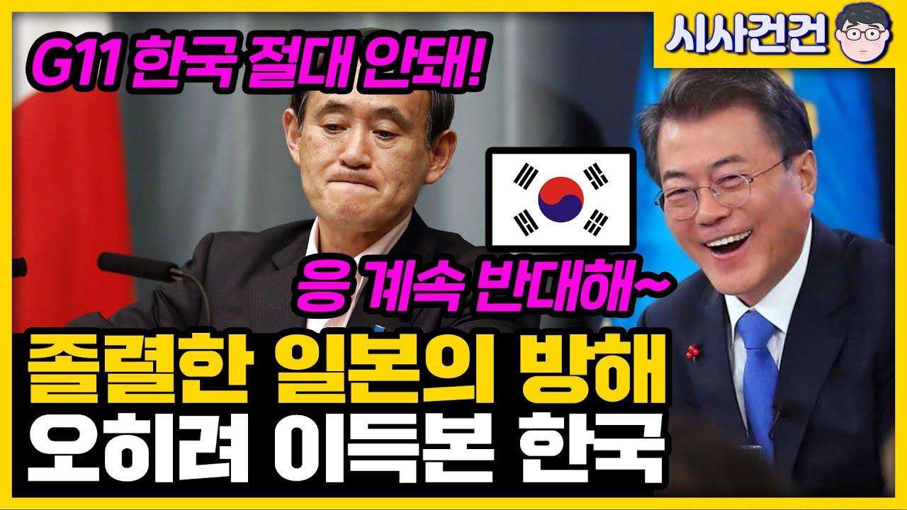 일본의 졸렬함 때문에 대한민국이 개이득을 보게 된 이유