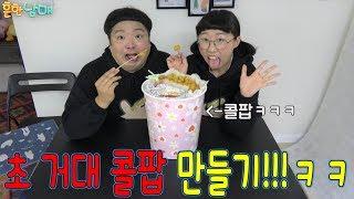 (반전ㅋㅋ)보통콜팝 10배!!! 거대콜팝 만들고 먹방ㅋㅋㅋㅋㅋ(흔한남매)