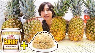 【大食い】カップヌードルチャーハンを贅沢アレンジ!パイナップルの器で食べる![カップヌードルカレー]SHINGHABEER[5kg]5000kcal【木下ゆうか】