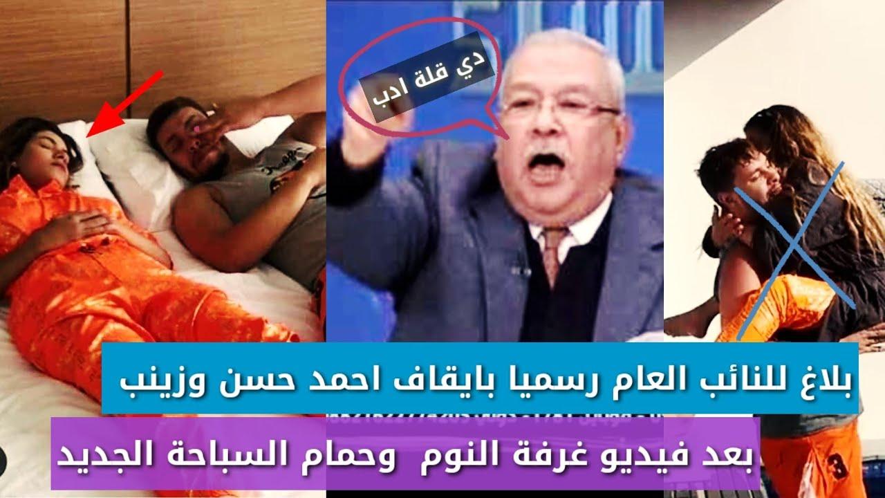 بعد فيديو غرفة دبي وحمام السباحة الاخير اول تحرك قضأئي ضد احمد حسن وزينب وبلأغ للنائب العام