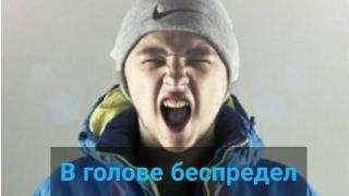 "Текст песни ZippO ""В голове беспредел"""