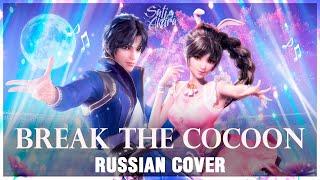 Douluo Dalu Боевой Континент на русском Po Jian  Break the Cocoon (Cover by Sati Akura)