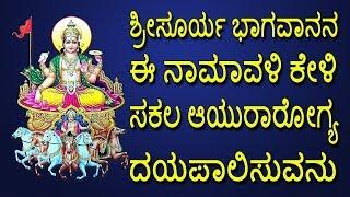 ಶ್ರೀಸೂರ್ಯ ಭಾಗವಾನನ ಈ ನಾಮಾವಳಿ ಕೇಳಿ ಸಕಲ ಆಯುರಾರೋಗ್ಯ ದಯಪಾಲಿಸುವನು | Jayasindoor Bhakti Geetha Surya