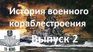 Крейсера Японии часть 2  Тяжлые крейсера Японии  История военного кораблестороения