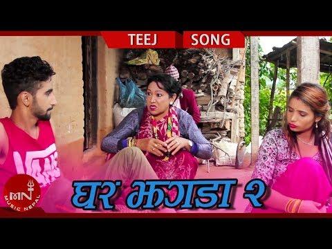 New Teej Song 2075/2018 | Ghar Jhagada 2 - Yagya Sapkota,  Sabitri Magar,  Rishi Dumre & Muskan