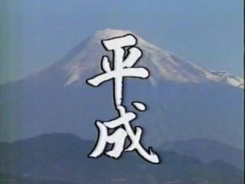 Changed at the Heisei era 平成改元の瞬間Ⅱ