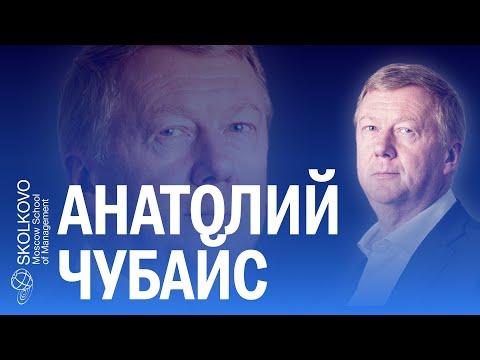 Speakers Nights с Анатолием Чубайсом