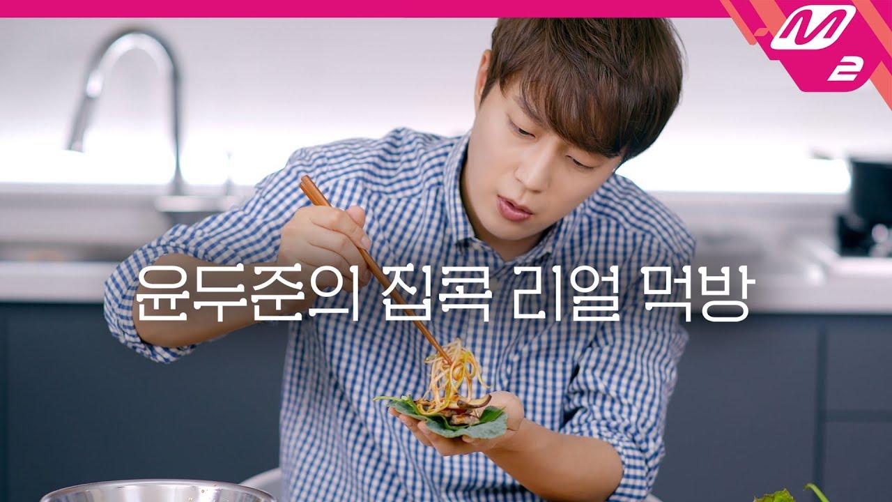 [배부른소리] 예약 OPEN✅ 두준대장님과 같이 혼밥하실 분? 11월 4일 저녁 10시 Eating Soon! | 윤두준의 집콕리얼먹방