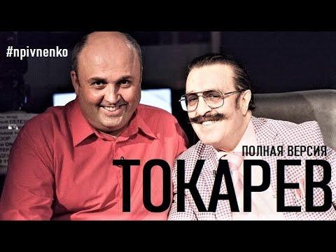 ВИЛЛИ ТОКАРЕВ - Большое интервью Николаю Пивненко - 30 октября 2014