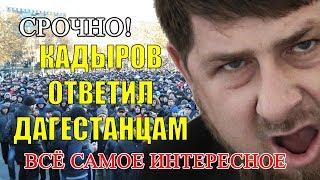 Рамзан Кадыров Ответил Дагестанцам