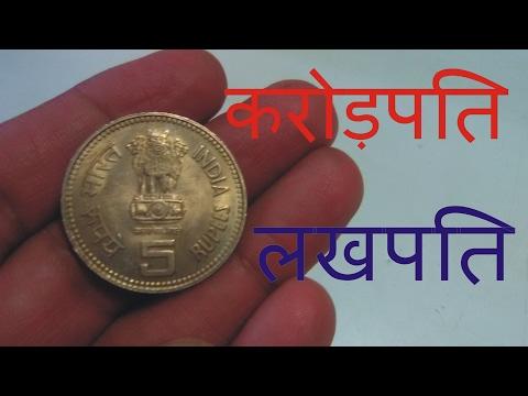 पांच का सिक्का लखपति बना सकता है? Panch Ka Sikka Lakhpati Bana Sakta hai?
