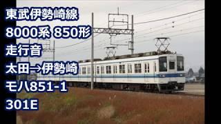 東武伊勢崎線 8000系850形 走行音 【制御器上録音】
