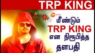 மீண்டும் TRP KING என நிரூபித்த தளபதி | Master Latest | Thalapathy Vijay | Thalapathy 65