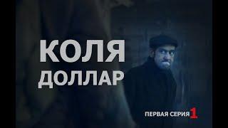 КОЛЯ ДОЛЛАР / KOĻA DOLĀRS