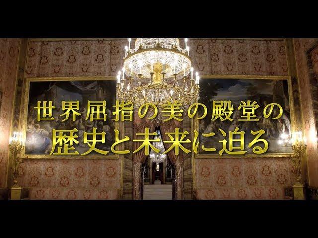 映画『プラド美術館 驚異のコレクション』予告編
