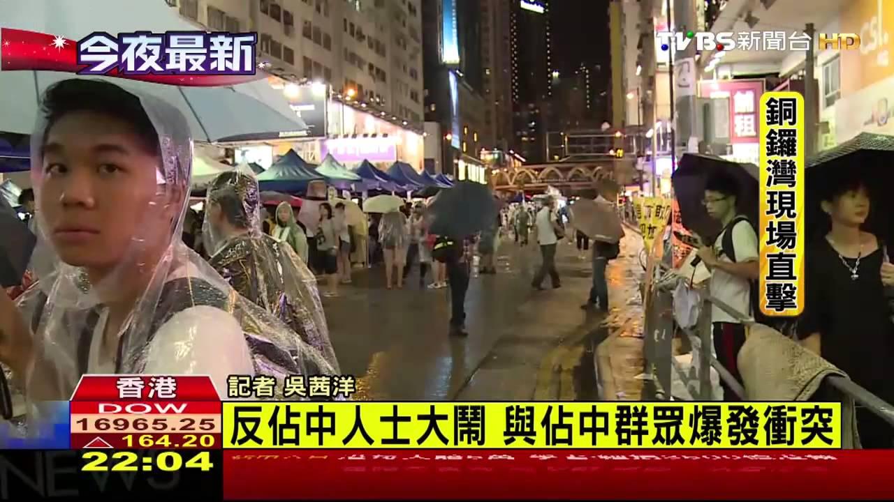 香港佔中/反佔中人士踢館叫罵! 銅鑼灣爆衝突 - YouTube