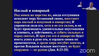 Игорь Азанов || 14 Эсхатология - наука о Последнем времени