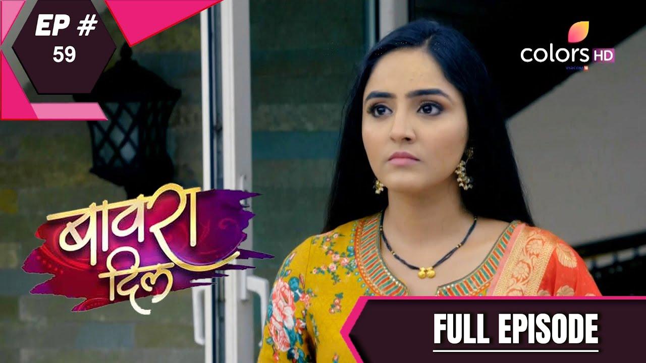 Bawara Dil | बावरा दिल | Episode 59 | 17 May 2021