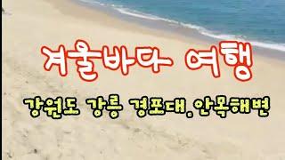 강원도 겨울 동해바다 여행 ** #강릉경포대#안목해변
