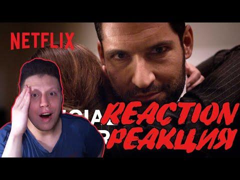 Люцифер (5 сезон) - Русский трейлер. Реакция на Люцифер 5 сезон/ Lucifer season 5 trailer reaction