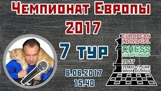 Чемпионат Европы 2017, 7 тур. Сергей Шипов. Шахматы