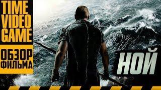 Ной (2014) - Видео обзор фильма.