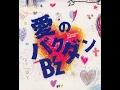【カラオケ】B'z 甘く優しい微熱