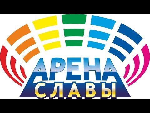 """КОНКУРС ТАЛАНТОВ """"АРЕНА СЛАВЫ""""  1 ЭТАП"""