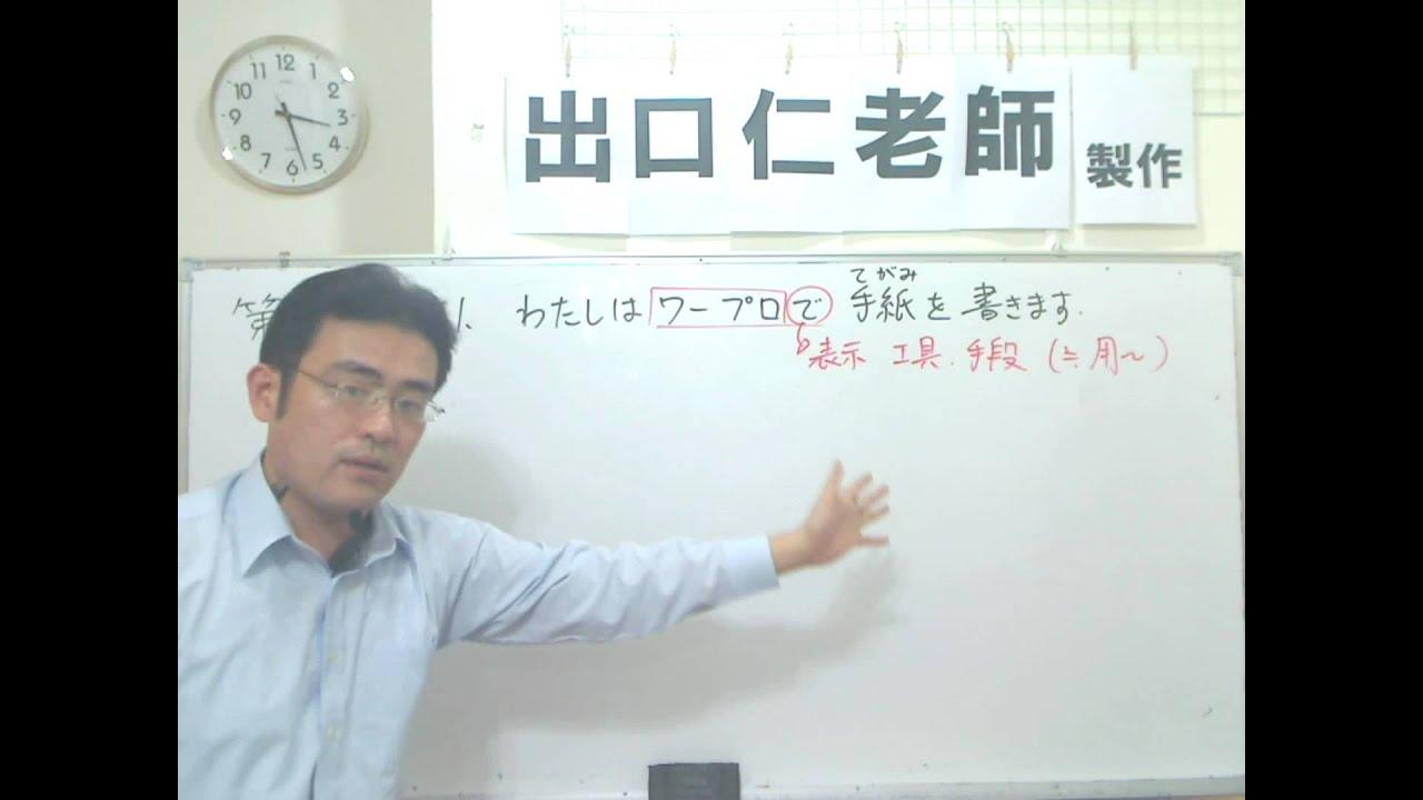 大家的日本語第07課文型 - YouTube