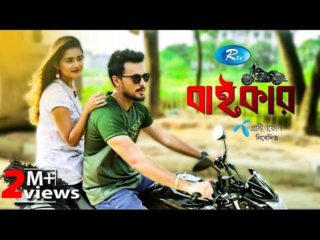 Biker   বাইকার   Irfan Sazzad   Tanjin Tisha   Anondo   Bannah    Rtv Drama Special