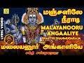 மலையனூரு அங்காளியே Malaiyanooru Angaliyae சக்தி சண்முகராஜா Shakthi ShanmugaRaja