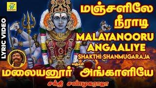 மலையனூரு அங்காளியே | Malaiyanooru Angaliyae | சக்தி சண்முகராஜா | Lyric Video | Shakthi ShanmugaRaja