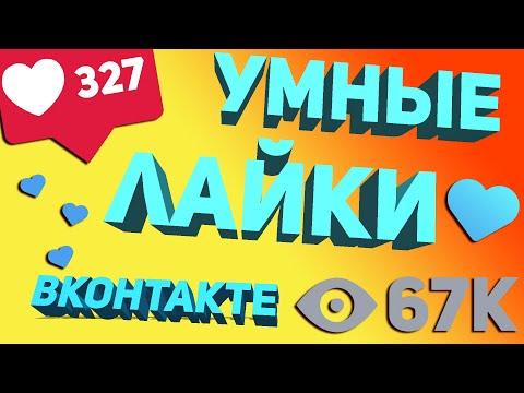 Умная накрутка лайков Вконтакте | Поднять охваты в группе