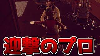 【Murderous Pursuits】迎撃の天才のプロ技をご覧ください thumbnail