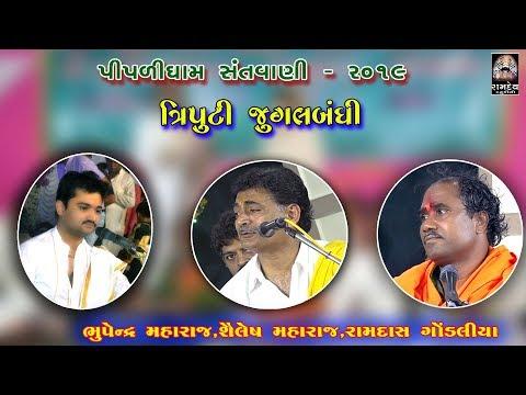 RAMDAS GONDALIYA  SHAILESH MAHARAJ  BHUPENDRA MAHARAJ  PART 1