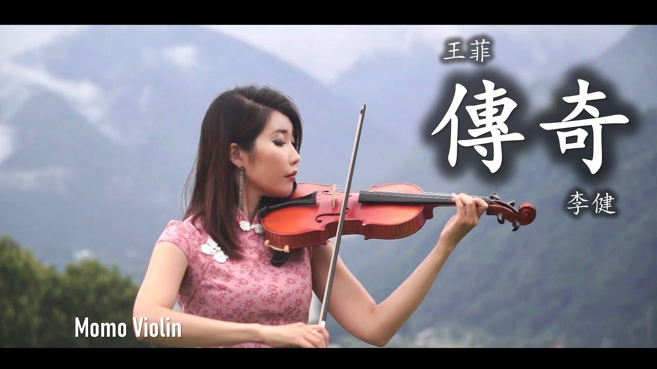 傳奇 - 王菲/李健 小提琴(Violin Cover by Momo)