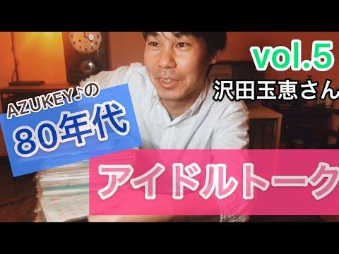 80年代アイドルトーク vol.5 沢田玉恵さん
