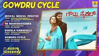 Gowdru Cycle New Kannada Movie 2019 | Audio Jukebox | Sai Sarvesh | Jhankar Music