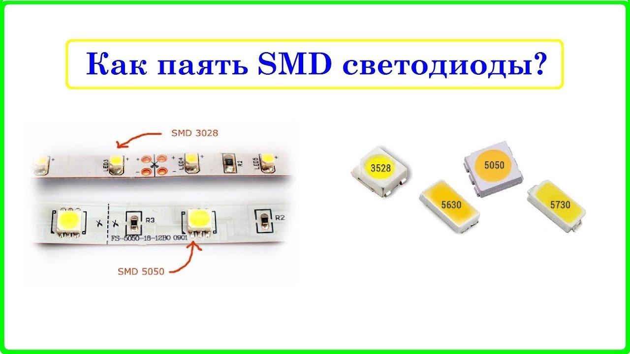 Как паять SMD светодиоды, что бы их не сжечь:) Краткая инструкция...