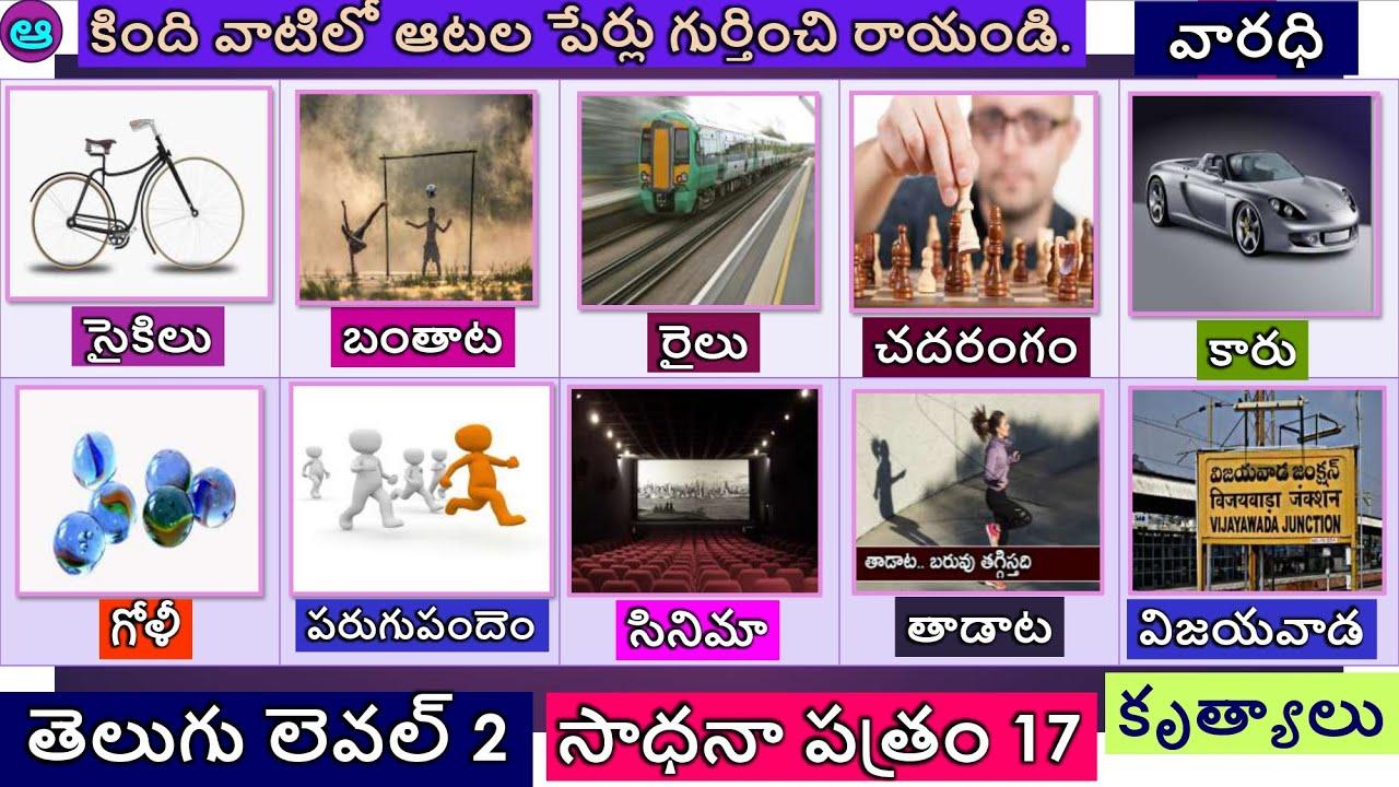 వారధి, తెలుగు భాష, స్థాయి 2, సాధన పత్రం 17, Varadhi, Level 2, Telugu Language, Work Sheet 17
