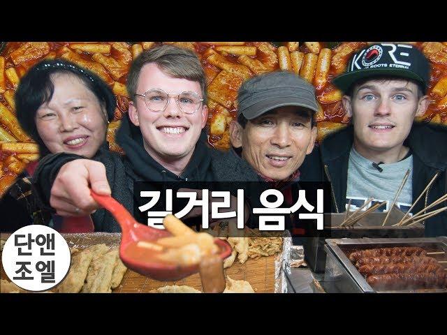 한국의 길거리 음식 천국 (깜짝 요리사 버전 투!?)