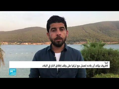 مراسل فرانس24: -تركيا تريد تواجدا عسكريا واقتصاديا دائما في ليبيا-  - نشر قبل 50 دقيقة