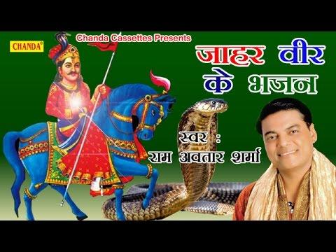 जाहरवीर के भजन || रामअवतार शर्मा || Hindi Popular Gogaji Jaharveer Bhajan