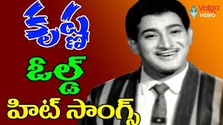 Krishna Old Hit Songs - Video Songs Jukebox - Volga Video