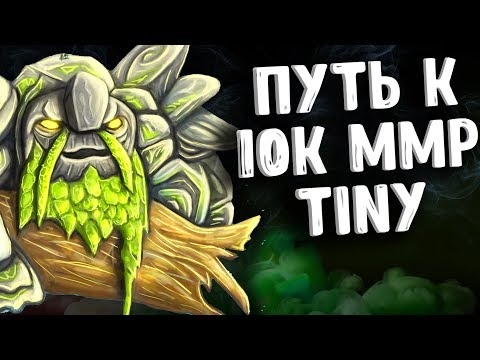 видео: ПУТЬ К 10К ММР ТИНИ ДОТА 2 - road to 10k mmr tiny dota 2